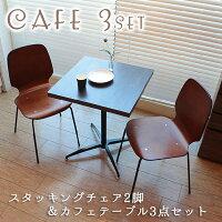 カフェテーブル&チェアセットouchidecafeお得なカフェテーブル072×カフェチェア2脚セット高さ約72cmテーブルセット幅60cmテーブルダイニングテーブルリビングテーブルセンターテーブルバーテーブルカウンターテーブル