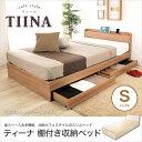 ティーナ 収納ベッド 木製 引出し付き 棚付き コンセント付...