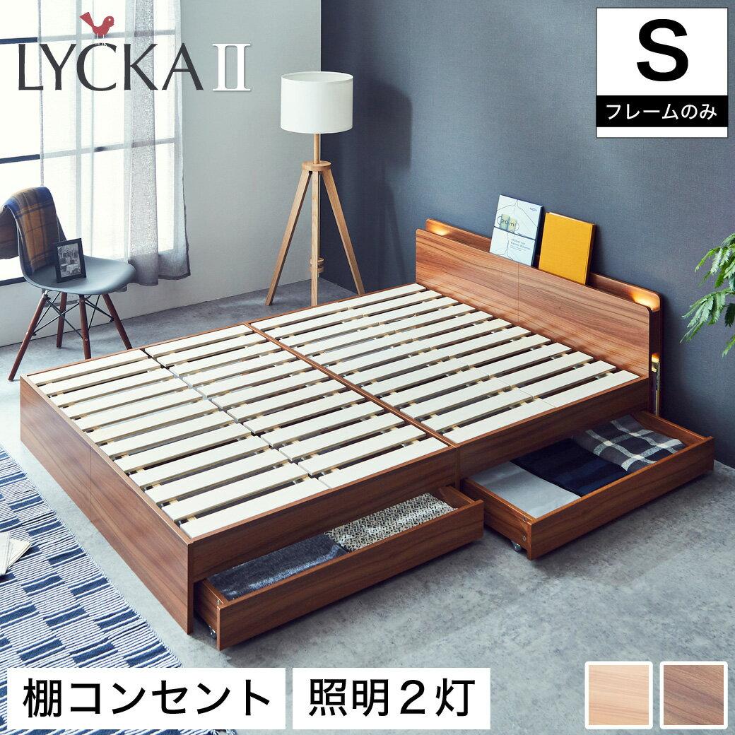\期間限定10%OFF★6/4 20:00-6/11 01:59★/ LYCKA2 リュカ2 すのこベッド シングル 木製ベッド 引出し付き 収納ベッド ブラウン ナチュラル シングルサイズ すのこ ベッド シングルベッド【フレームのみ】 | 木製