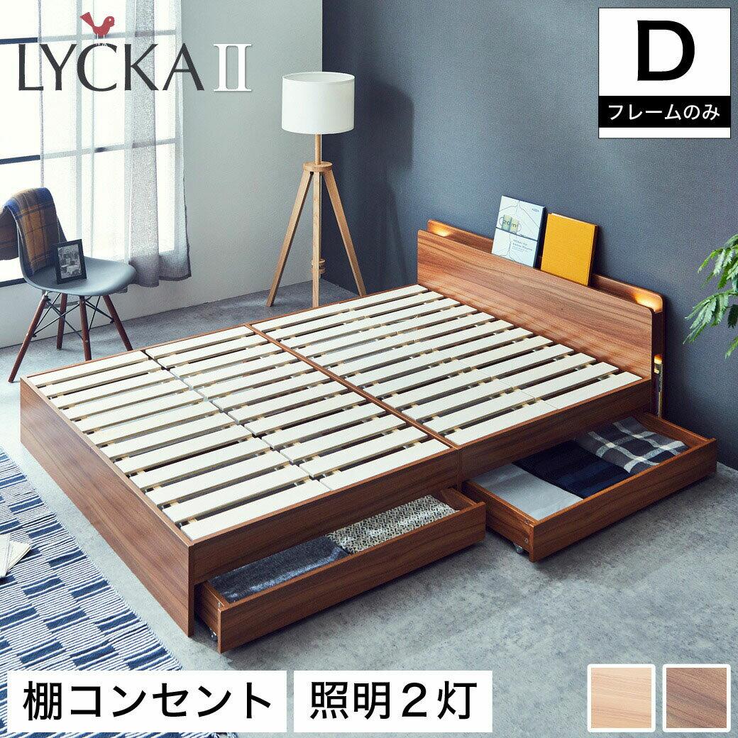 LYCKA2 リュカ2 すのこベッド ダブル 木製ベッド 引出し付き 棚付き ブラウン ナチュラル ダブルサイズ すのこ ベッド ダブルベッド【フレームのみ】   木製 収納付き ベット すのこベット 収納ベッド ダブルベッド フレーム ベッドフレーム 収納付きベッド