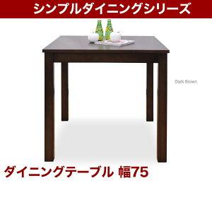 シンプルデザインのダイニングテーブル/食卓/幅75cm/木製/シンプル/ダイニングテーブル/食卓テーブル/2人用サイズ/ナチュラル/ダークブラウン/リビングテーブル/机