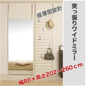 突っ張りワイドミラー【送料無料】 大型の鏡で、並べて使えばスタジオに!玄関の姿見にも!薄型壁...