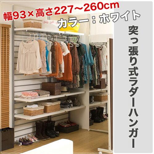 衣類収納 突っ張り式ラダーハンガー 幅約93cmロッカータイプ ホワイト NJ-0090ハンガ...