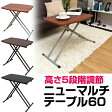 ニューマルチテーブル 昇降式テーブル サイズ 幅60cm カラー:ブラウン・ブラック・ウォールナット/リフティングテーブル