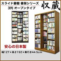 【代引き不可】【送料無料】スライド書棚書架シリーズ「収蔵」3列オープンタイプ幅127×高さ192cm収能力抜群の高級本棚!ナチュラルとブラウンの2色からお選び頂けます。