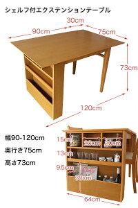 シェルフ付き伸張式ダイニングテーブル単品販売カラー:ナチュラル、ダークブラウンキッチンライフ2/棚付きエクステンションテーブル、木製、カントリー、伸縮式、棚付きバタフライテーブル