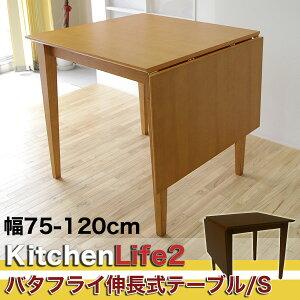 【送料無料】『N.キッチンライフダイニングシリーズ』伸縮自在!便利な伸長式ダイニングテーブル(75-120cmタイプ)