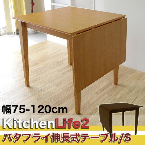 バタフライダイニングテーブル S(幅75cm-幅120cmタイプ) キッチンライフ2 ダークブラウン伸張式ダ...