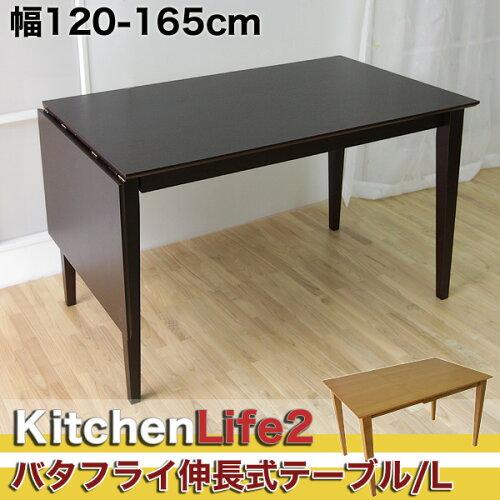 バタフライダイニングテーブル L(幅120-165cmタイプ) キッチンライフ2 ダークブラウン伸張式ダイニ...