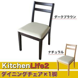 【送料無料】『N.キッチンライフダイニングシリーズ』お手入れ簡単ダイニングチェア