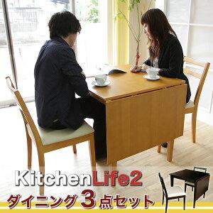 【送料無料】『N.キッチンライフダイニングシリーズ』伸長式ダイニングテーブルセット(75-120cmタイプ)