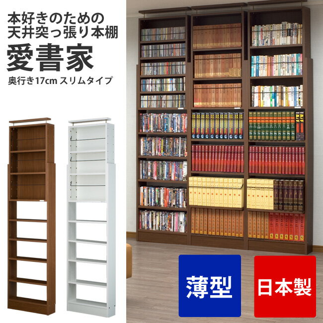 本好きのための天井突っ張り本棚 愛書家