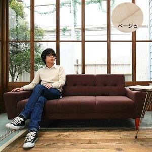 【送料無料】【代引不可】リビングソファ3人掛け「Retroレトロ」幅184cmカラー:ベージュブラウンレトロモダンの3人掛けソファマイクロスェード日本製