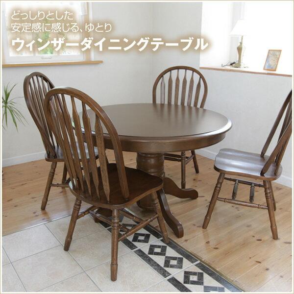 ウインザーダイニングテーブル 円形ダイニングテーブル 単品販売 木製ダイニングテーブル ラウンドテーブル 食卓 丸型 リビングテーブル 天然木突き板[byおすすめ]:家具のインテリアオフィスワン