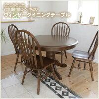 【送料無料】ウインザーダイニングテーブル円形ダイニングテーブル単品販売木製ダイニングテーブル