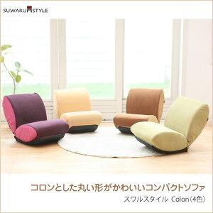 【送料無料】 コンパクトソファ コロン Colon スワルスタイル SUWARU STYLE / 座椅子、座いす、ミニ座椅子、新生活