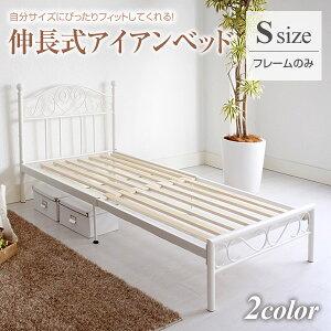 伸張式アイアンベッドシングルサイズフレームのみ昼はソファ、夜はベットとして使える伸縮式ベッド。ソファーベッド子供用ベッド省スペースベッドカラーホワイトピンクショートベッドベットすのこベッド【送料無料】