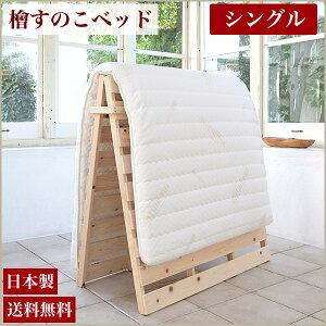 折り畳みひのきすのこベッド/シングル/檜材を使用した折り畳みベッド/ひのきベッド/布団を室内干しできるので、黄砂・PM2.5・花粉・梅雨の対策にお勧め!/