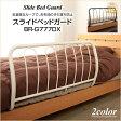 横に伸びる伸縮式ベッドガードベッドガード(スライド) BR-G777DX スチール製 サイドガード カラー アイボリー シルバー ベッド関連商品 ベッドサイドレール 【送料無料】