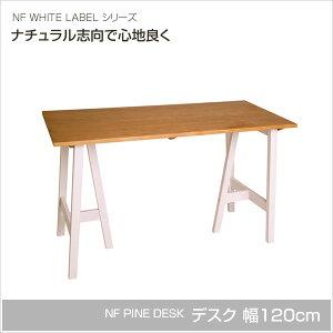 デスク幅120cmNFPINEDESK天然木パイン材を使用した木製デスク作業用テーブル机ナチュラル【送料無料】[BYおすすめ][新商品]