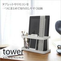 タブレット&リモコンラックタワーtower