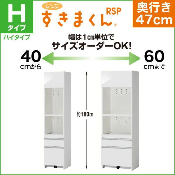 レンジ台 完成品 サイズオーダーできる レンジすきまくん [RSP Hタイプ] ハイタイプ 幅40-60cm 奥行き47cm 高さ180cmキッチンの隙間に合わせてピッタリ設置! レンジボード レンジラック キッチン収納 隙間収納家具 日本製 オーダー家具 [byおすすめ]:家具のインテリアオフィスワン