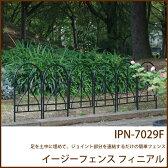 イージーフェンス フィニアル(IPN-7029F)簡単設置 ガーデニング ガーデンフェンス ジョイント アイアン 柵 庭 エクステリア トレリス・フェンス