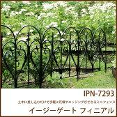 イージーゲート フィニアル(IPN-7293)簡単設置 ガーデニング ガーデンフェンス ジョイント アイアン 柵 庭 エクステリア トレリス・フェンス
