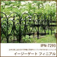 イージーゲートセットフィニアル(IPN-7293)簡単設置ガーデニングガーデンフェンスジョイントアイアン柵庭エクステリアトレリス・フェンス