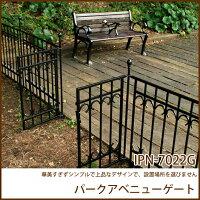 パークアベニューゲート(IPN-7022G)簡単設置ガーデニングガーデンゲートアイアン柵庭園芸エクステリア扉門扉