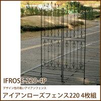 アイアンローズフェンス2204枚組(IFROSE-220-4P)簡単設置ガーデニングガーデンフェンスアイアン柵庭園芸エクステリアローズ薔薇バラハイタイプ