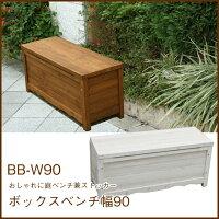 ボックスベンチ幅90(BB-W90BR)天然木ガーデニング収納ベンチ腰掛庭園芸エクステリアガーデンベンチ縁台ナチュラルコンパクト