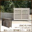 逆ルーバー室外機カバー(大型)(JSAC-FL1100)室外機カバー ガーデニング 木製 シンプル モダン 庭 園芸 エクステリア エアコンカバー 日よけ バルコニー ベランダ