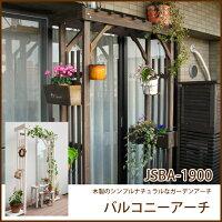 バルコニーアーチ(JSBA-1900DBR)簡単設置ガーデニングアーチ木製ガーデンアーチ庭園芸エクステリアナチュラルシンプル