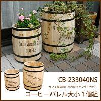 コーヒーバレル大小1個組(CB-233040NS)プランターガーデニングプランターカバーカフェ風インテリア庭園芸エクステリア屋内屋外木製プランター樽