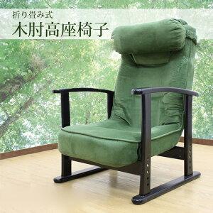 折り畳み式 木肘高座椅子SP-809 肘付き高座椅子 敬老の日 ざいす 座イス 座いす リクライニング...