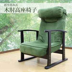 【送料無料】折り畳み式木肘高座椅子SP-809(GN/BE)肘付き高座椅子敬老の日ざいす座イス座いす(%OFFセールSALE送料込み)座椅子