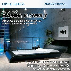 ウォーターベッド・MORNING FLOWER7 モーニングフラワー7(張地:P)(マットレス・BODYTONE EX15...