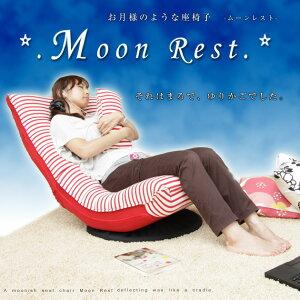 ・【送料無料・代引不可】お月様のような極上座椅子。ムーンレスト 座椅子 ボーダー 回転 お...
