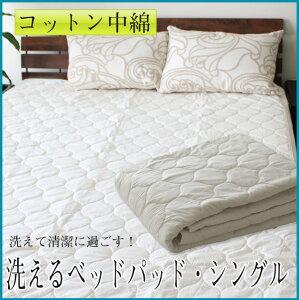 清潔!洗えるベットパット(ポリエステル中綿)・シングル敷パットベッドパッドベットパット兼用シーツ