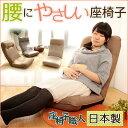座椅子職人が作った腰にやさしい座椅子。激安でご提供!リクライニング座椅子 コンパクト 座い...