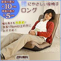 【送料無料・日本製】長身の方におすすめ!腰にやさしい座椅子にロング登場!腰にやさしい座椅子・ロング座面・背面部分を5cm長く。フットリクライニング付.Lざいすリクライニング座椅子おすすめ座いすザイスあぐらハイバック