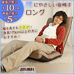 父の日にプレゼントする座椅子
