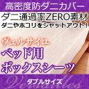 ボックスシーツ ダブル 【日本製(高密度カバー ヴェルサイユ)ボックスシーツ・ダブル 日本製 高密度生地でダニを通さない!防ダニ アレルギー対策 (代引不可) BOXシーツ マットレスカバー ボックスシーツ マットレス 1