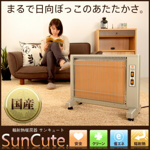 じんわりとやさしく温める遠赤外線ヒーター コンパクト暖房機 ひだまりのような暖かさ遠赤外線...