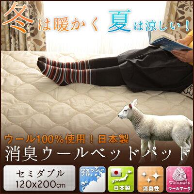 ベッドパッド 洗える羊毛ベッドパッド セミダブル【送料無料】日本製 丸洗い可能!ウール100%…