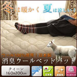 羊毛ベッドパッド/クィーン/羊毛100%使用!ウール敷きパッド!冬は暖かく、夏は涼しいベッドパット。綿100%の敷パッド!ウールマーク付きベッド用寝具