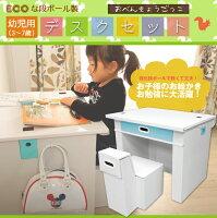 学習机【段ボールデスクセット】エコな幼児用デスクセット(対象:3〜7歳)リサイクル可能な強化段ボールを使用した学習デスク(簡単組立品/両サイドフック付/引き出し付/リサイクル可能)