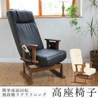 回転高座椅子/ターロチェア/座ったまま回転とリクライニングが同時にできる/肘掛ポケット付き/木製高座椅子