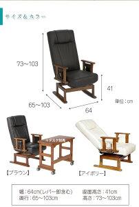 木製高座椅子ターロチェア(ターンテーブルなし)座面回転背もたれ無段階リクライニング肘掛け付収納ポケット付【送料無料】【動画あり】立ち座りが楽々アーム付き高座いす